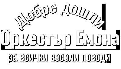 Оркестър Емона